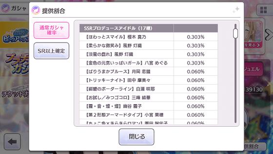 シャニマス_4日連続企画 第1弾_PSSR確率.png