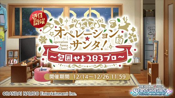 シャニマス_オペレーション・サンタ!~包囲せよ283プロ~.png