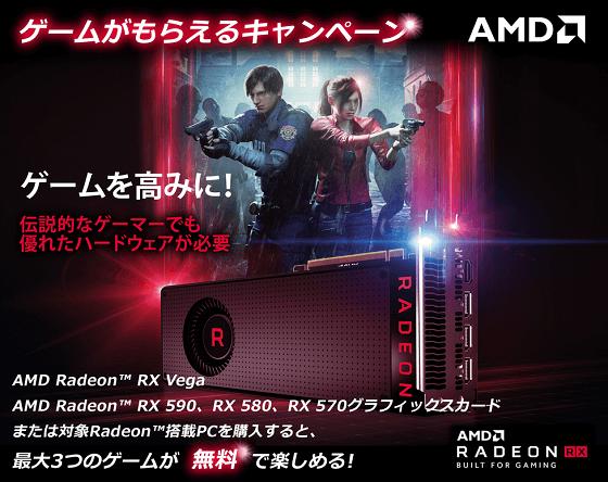 AMD_ゲームがもらえるキャンペーン.png