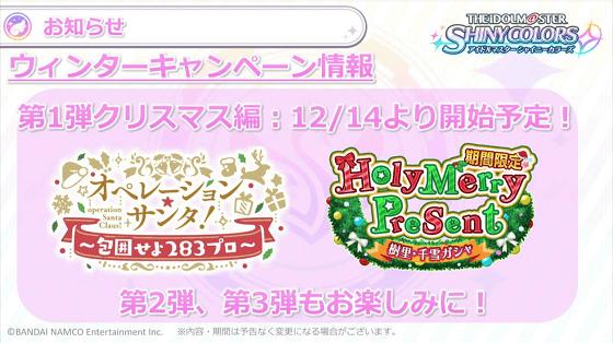 シャニマス_期間限定Holy Merry Present!樹里・千雪ガシャ.png