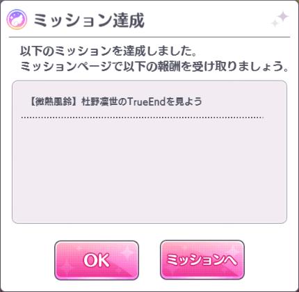 シャニマス_雑誌連打16.png