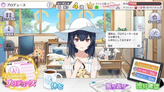 シャニマス_雑誌連打4_シーズン4_10万2.png