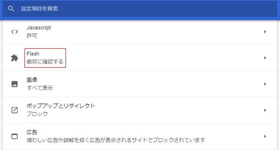 FKG_10_chrome設定_コンテンツの設定_Flash.png