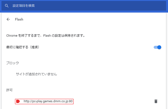 FKG_11_chrome設定_コンテンツの設定_Flash許可.png