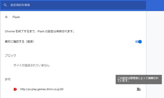 FKG_12_この設定は管理者によって制御されています.png