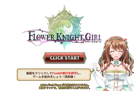 FKG_1_Flash廃止再び.png