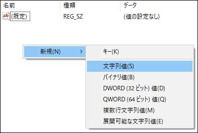 FKG_5_新規_文字列値.png
