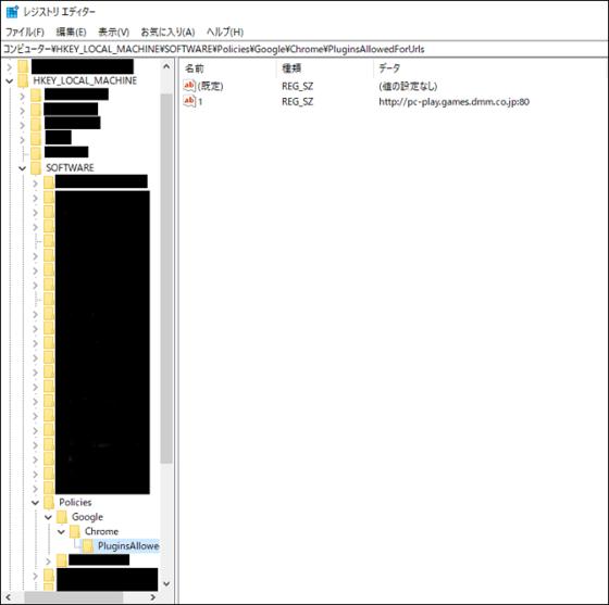 FKG_Chromeレジストリ変更.png