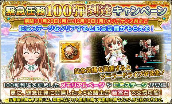 FKG_緊急任務100弾到達キャンペーン.png