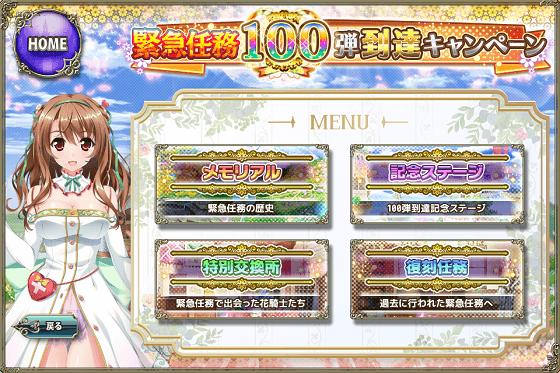 FKG_緊急任務100弾到達キャンペーン_MENU.png