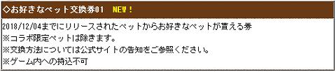 MoE_お好きなペット交換券01.png