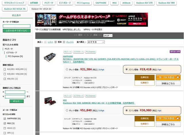 TSUKUMO_AMDゲームが貰えるキャンペーン.png